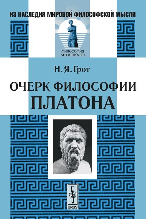 Очерки философии Платона от Читай-город