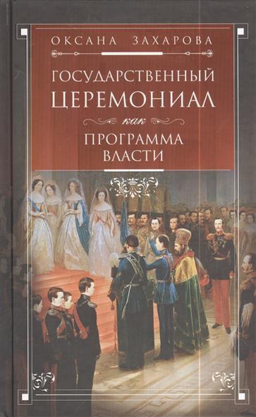 Государственный церемониал. Программа власти