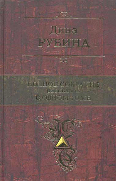 Рубина Д. Рубина Полное собрание рассказов в одном томе рубина д синдром петрушки роман