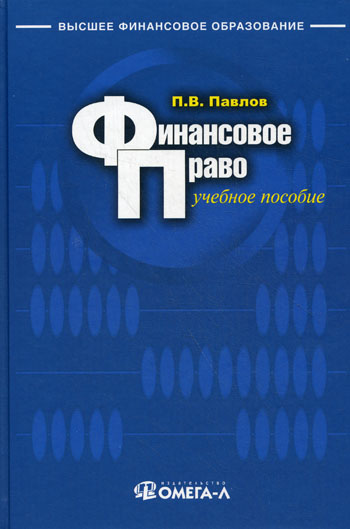 Павлов П. Финансовое право Уч. пос.