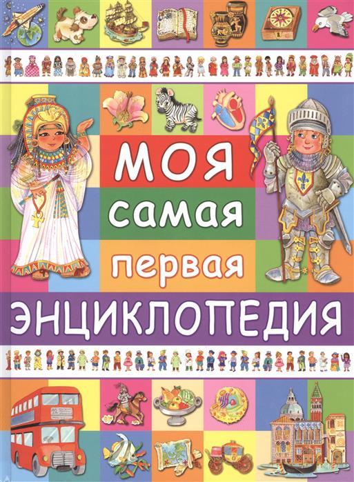 Барсотти Э., Анселми А. Моя самая первая энциклопедия цены