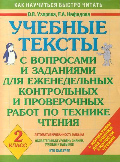 Учебные тексты с вопр. и задан...по технике чтения 2 кл.