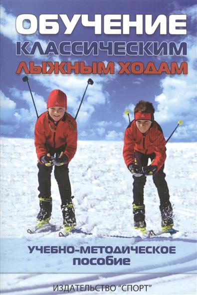 Обучение классическим лыжным ходам. Учебно-методические пособие