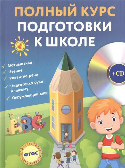 Ватажук Е., Воронкова Я., Подорожная О. и др. Полный курс подготовки к школе (+CD)