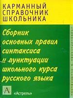 Сборник основных правил синтаксиса и пунктуации шк. курса рус. яз.