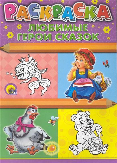Р Любимые герои сказок раскраска а4 любимые герои сказок