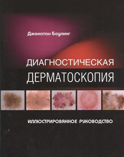 Боулинг Дж. Диагностическая дерматоскопия. Иллюстрированное руководство очень специальная теория относительности иллюстрированное руководство