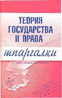 Теория гос-ва и права России Шпаргалки