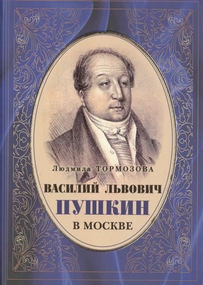Тормозова Л. Василий Львович Пушкин в Москве