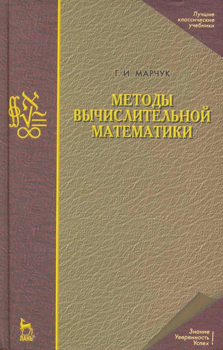 Марчук Г. Методы вычислительной математики андрей самородов методы и алгоритмы вычислительной диагностики