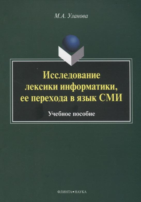 Исследование лексики информатики, ее перехода в язык СМИ. Учебное пособие