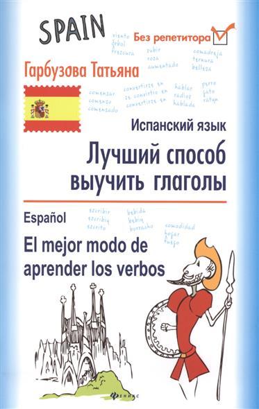 Лучший способ выучить глаголы. Испанский язык = Espanol. El mejor modo de aprender los verdos