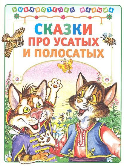 Деревянко Т.: Сказки про усатых и полосатых