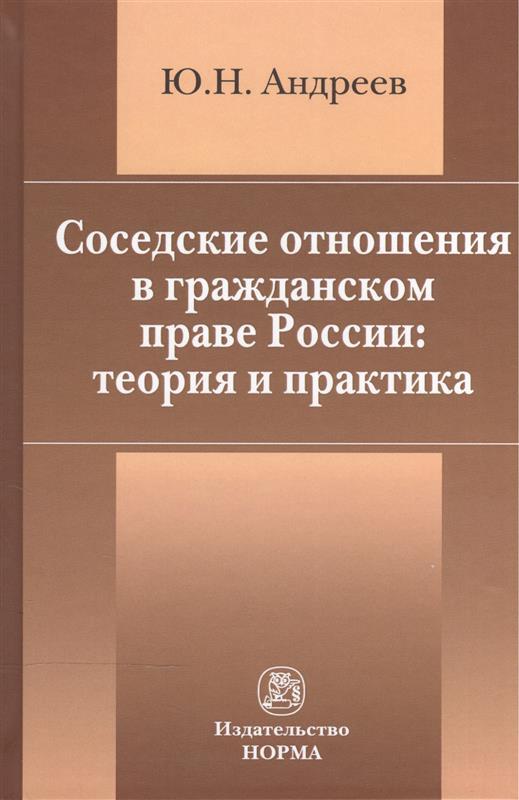 Соседские отношения в гражданском праве России: теория и практика