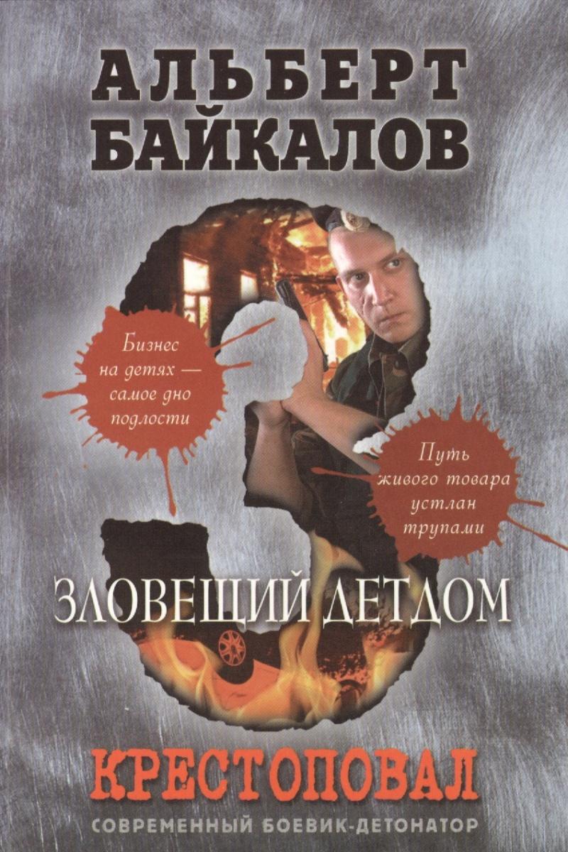 Байкалов А. Крестоповал. Зловещий детдом байкалов а проклятие изгнанных