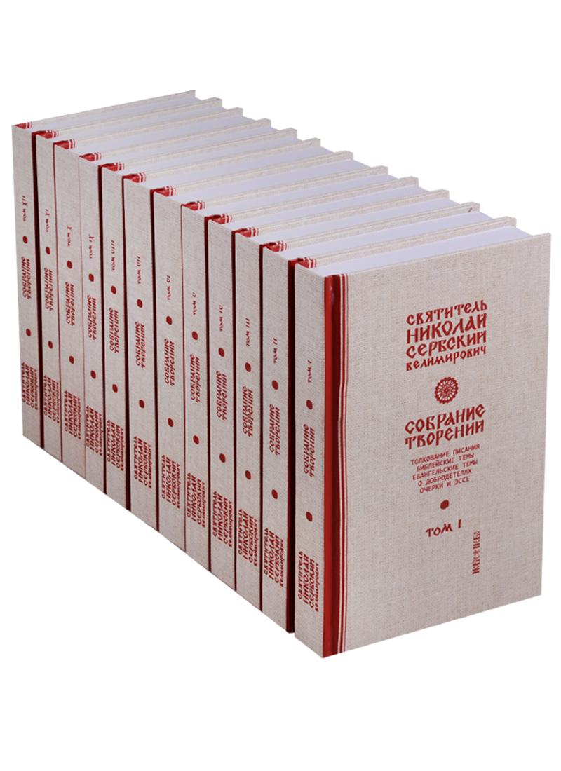 Сербский Н. Святитель Николай Сербский. Собрание в 12 томах. Комплект из 12 томов