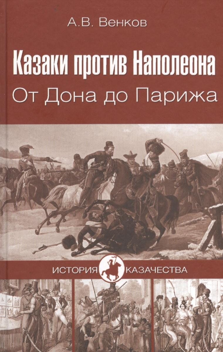 Венков А. Казаки против Наполеона. От Дона до Парижа