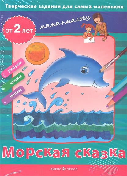 Морская сказка. Творческие задания для самых маленьких. От 2 лет