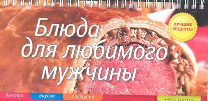 Анисина Е. Блюда для любимого мужчины