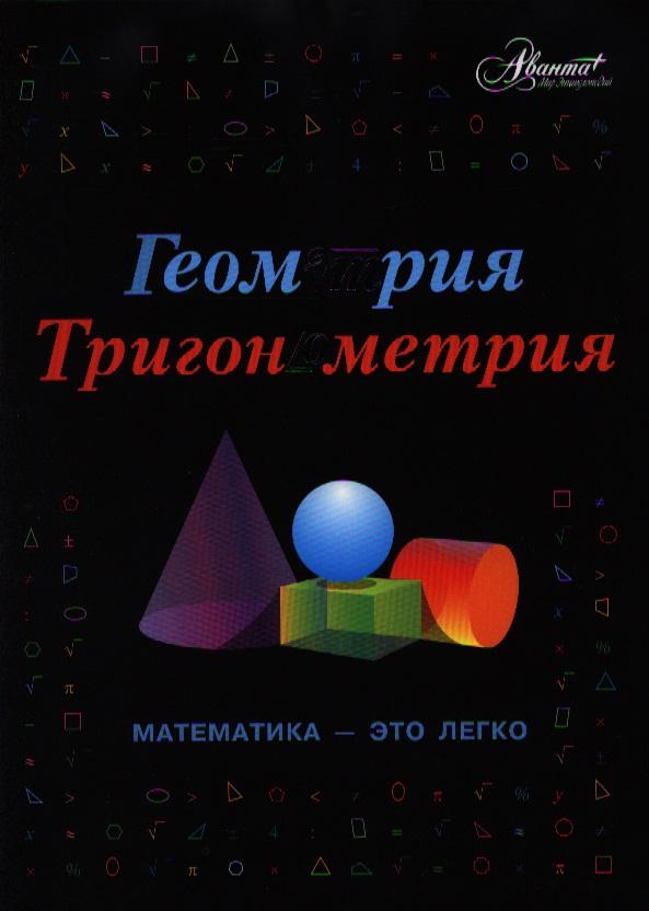 Евсеевичева А. (ред.) Геометрия, тригонометрия. Математика - это легко!