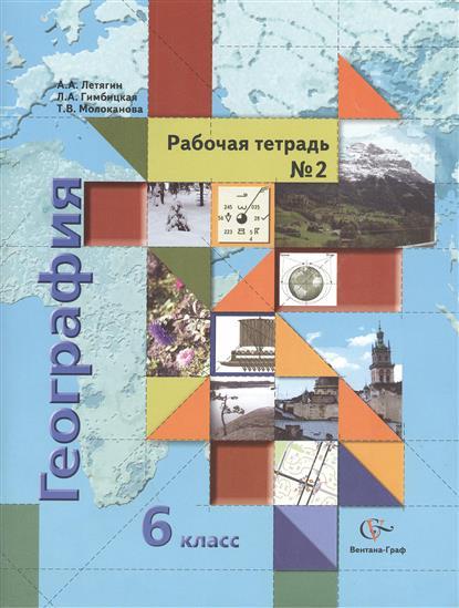 География. 6 класс. Рабочая тетрадь №2 к учебнику А.А. Летягина