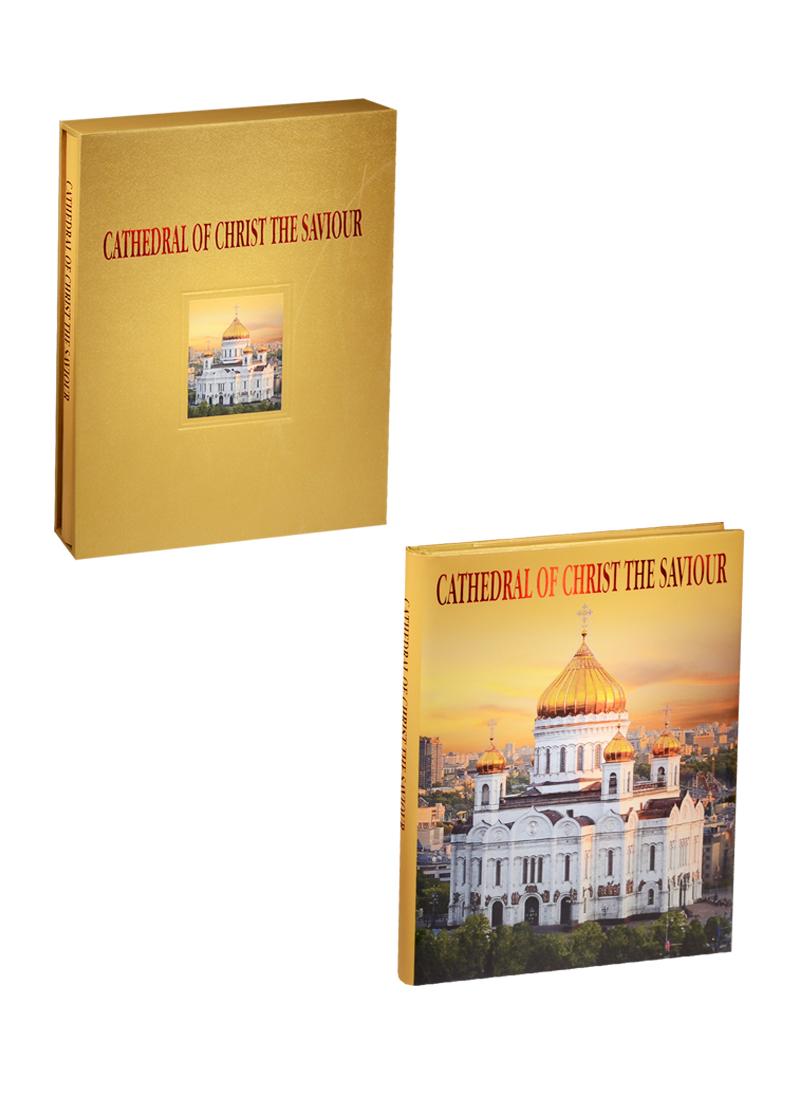 Cathedral of Christ the Saviour = Храм Христа Спасителя. Альбом на английском языке