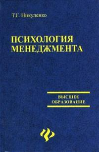 Никуленко Т. Психология менеджмента Никуленко