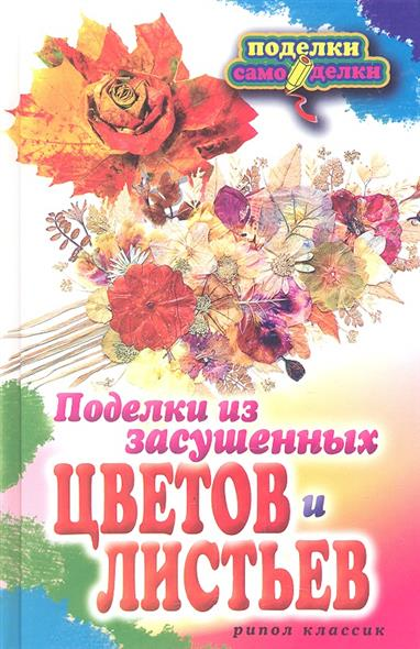 Плотникова Т. Поделки из засушенных цветов и листьев плотникова т такие вкусные салаты…