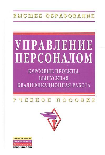 Кибанов А.: Управление персоналом: курсовые проекты, выпускная квалификационная работа. Учебное пособие