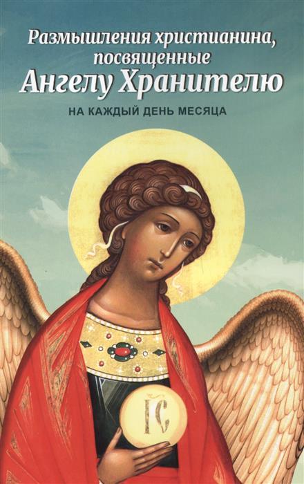 Плюснин А. (ред.) Размышления христианина, посвященные Ангелу Хранителю на каждый день и месяц мультиварка polaris pmc 0367ad 500 вт 3 л черный