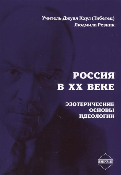 Россия в XX веке. Эзотерические основы идеалогии