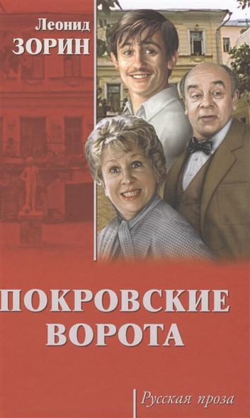 Зорин Л. Покровские ворота покровские ворота 2018 02 11t19 00