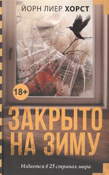 Хорст Й. Закрыто на зиму какую шапку на зиму 2012