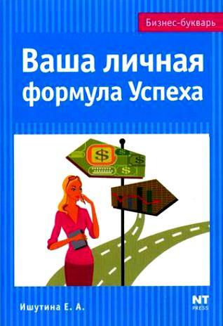 Ишутина Е.: Ваша личная формула Успеха