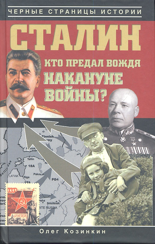 Козинкин О. Сталин. Кто предал вождя накануне войны? ISBN: 9785170777877