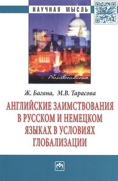 Английские заимствования в русском и немецком языках в условиях глобализации: Монография