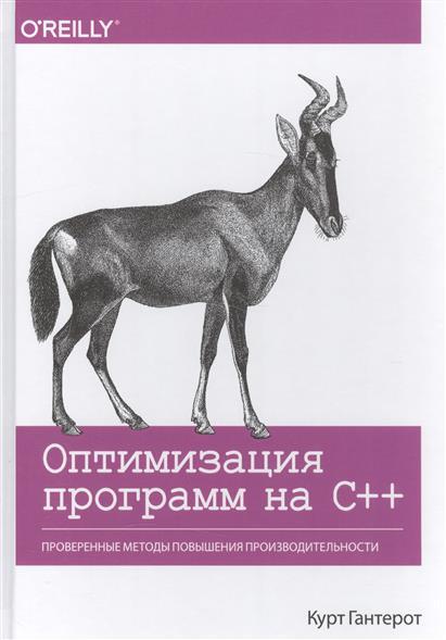 Оптимизация программ на С++. Проверенные методы для повышения производительности
