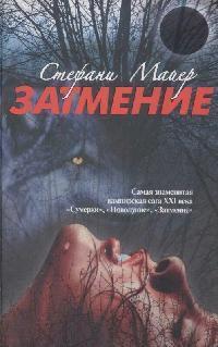 Майер С. Затмение ISBN: 9785170510771 аудиокниги издательство аст аудиокнига майер затмение