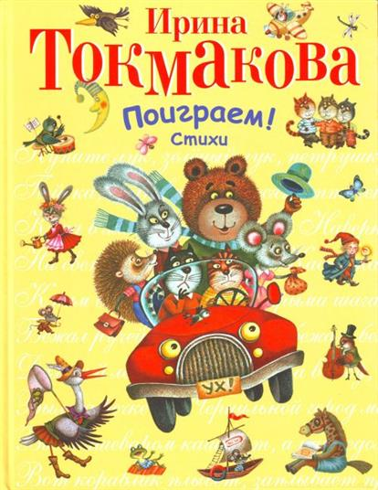 Токмакова И. Поиграем Стихи