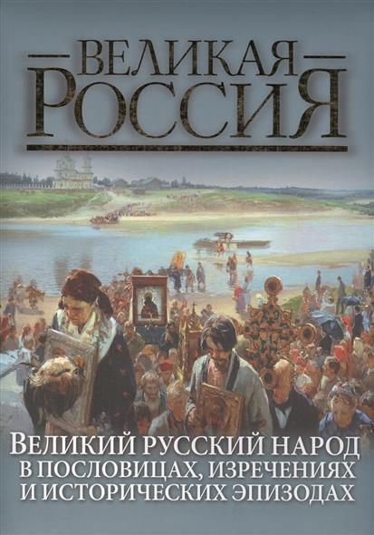 Великий русский народ в пословицах, поговорках и исторических эпизодах от Читай-город