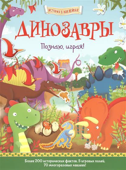 Динозавры. Познаю, играя! Более 200 исторических фактов, 5 игровых полей, 70 многоразовых наклеек
