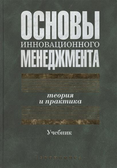 Казанцев А.: Основы инновационного менеджмента Теория и практика