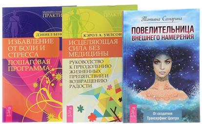 Повелительница намерения+Избавление от боли и стресса+Исцеляющая сила (комплект из 3 книг)