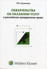 Обязательства об оказании услуг в рос. гражд. праве