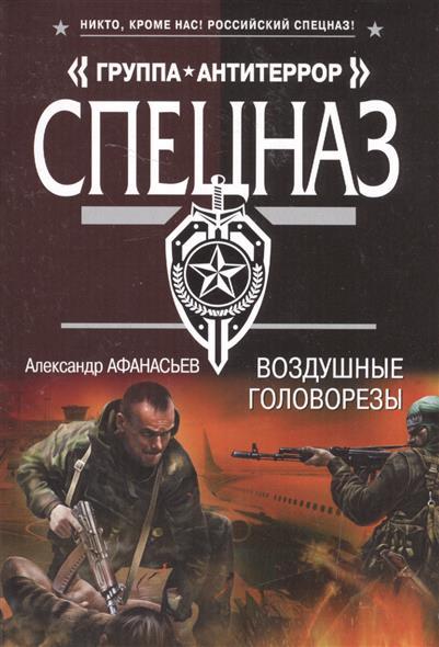 Афанасьев А. Воздушные головорезы ISBN: 9785699895137 афанасьев а свободное падение