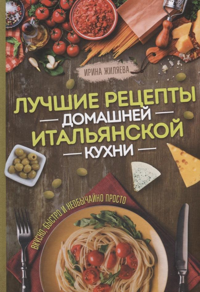 Жиляева И. Лучшие рецепты домашней итальянской кухни. Вкусно, быстро и необычайно просто ножи для кухни лучшие