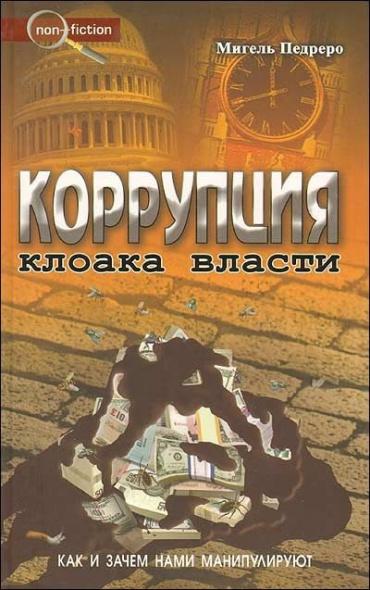 Коррупция Клоака власти Как и зачем нами манипулируют
