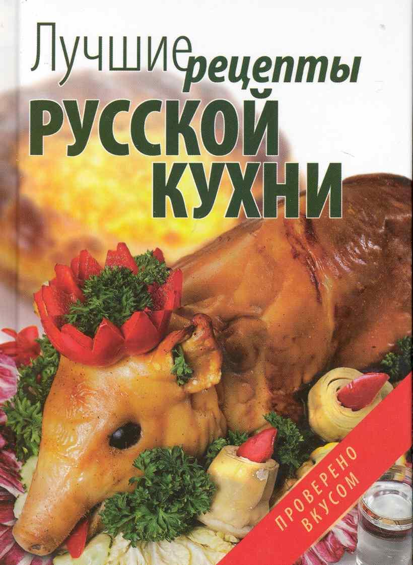 Каминская Е., Матюхина Ю. Лучшие рецепты русской кухни ISBN: 9785373030663 ножи для кухни лучшие