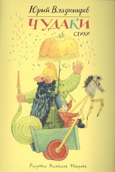 Владимиров Ю. Чудаки. Стихи ISBN: 9785433503977 заболоцкий н владимиров ю введенский а задорные стихи