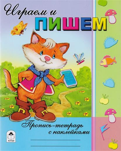 Борисов В. Играем и пишем. Пропись-тетрадь с наклейками гурина и вот как мы играем потешки с наклейками
